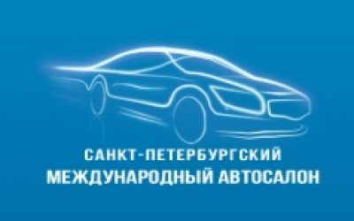 2019.04.04  АвтоФорум на СПбМеждАвтоСалон 2019 logo
